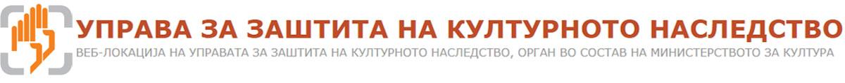 Управа за заштита на културното наследство